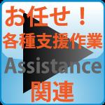 作業支援アシスタントサービス