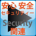 セキュリティー関連サービス