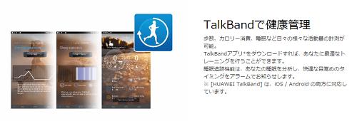 talkband-2