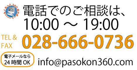 pc360-tel-fax-468x240b