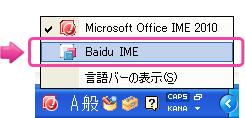 Baidu IMEのアイコン