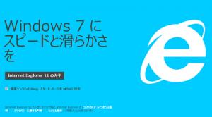 Internet Explorer11(IE11)のダウンロード画面