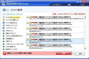 screen-registry-mechanic2