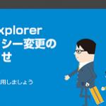 IE(Internet Explorer)のサポート方針が変更となる日