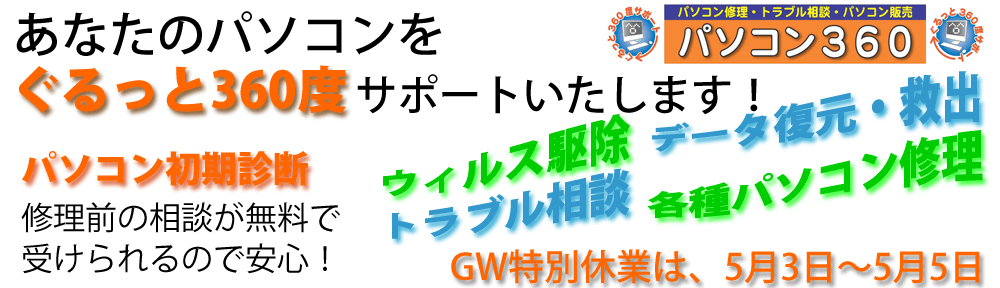 初期診断が無料 パソコン修理・データ復旧 パソコン360 栃木県宇都宮市