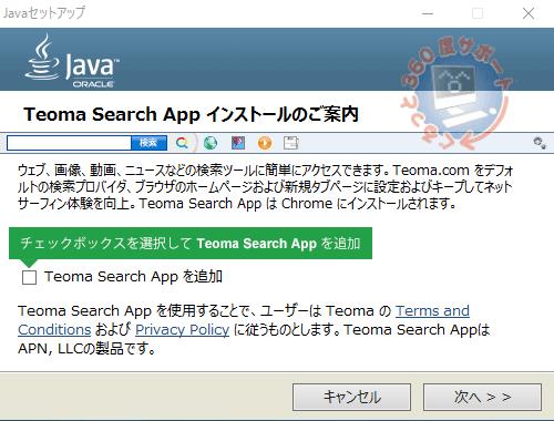 Teoma Search Appの削除・アンインストール