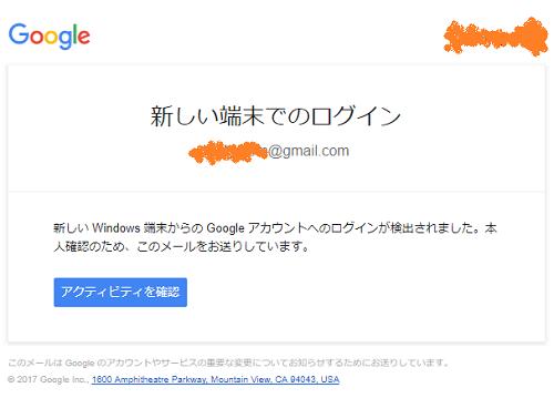 Googleから『セキュリティ通知』というメールが届いた場合