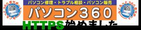 初期診断が無料|パソコン修理・データ復旧|パソコン360|栃木県宇都宮市